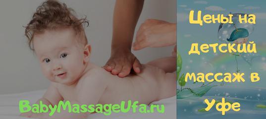 детский массаж цена уфа